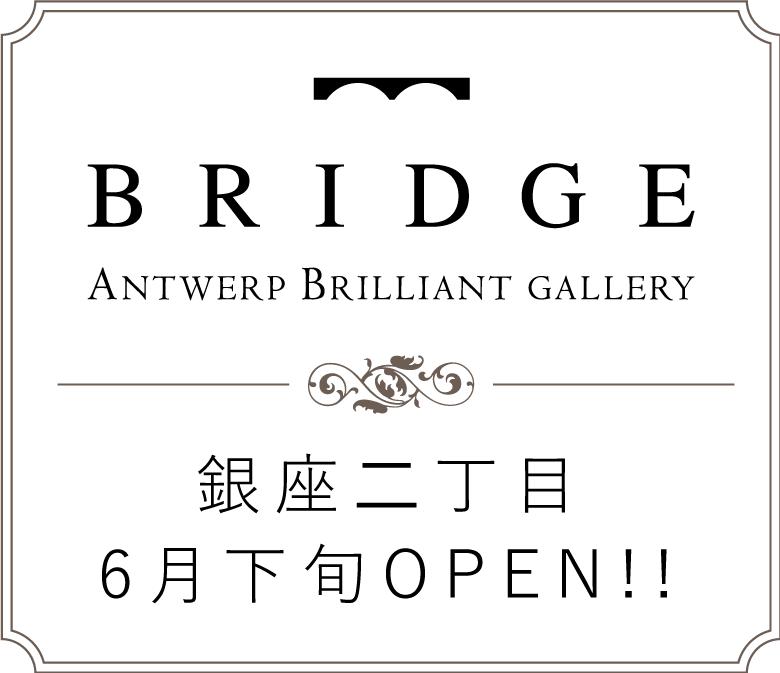 5月下旬 東京銀座に直営店「BRIDGE Antwerp Brilliant GALLERY」オープン!!