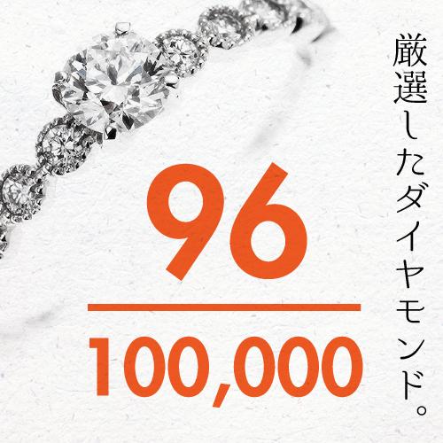 厳選したダイヤモンド10万分の96