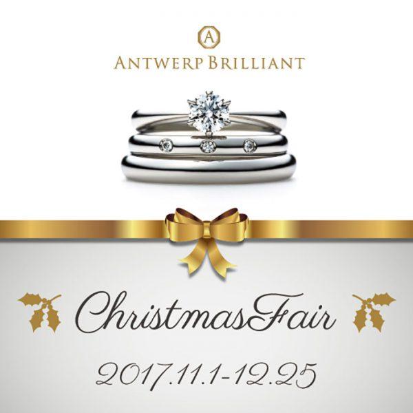 アントワープブリリアントクリスマスフェア2017