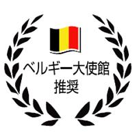 ベルギー大使館推奨