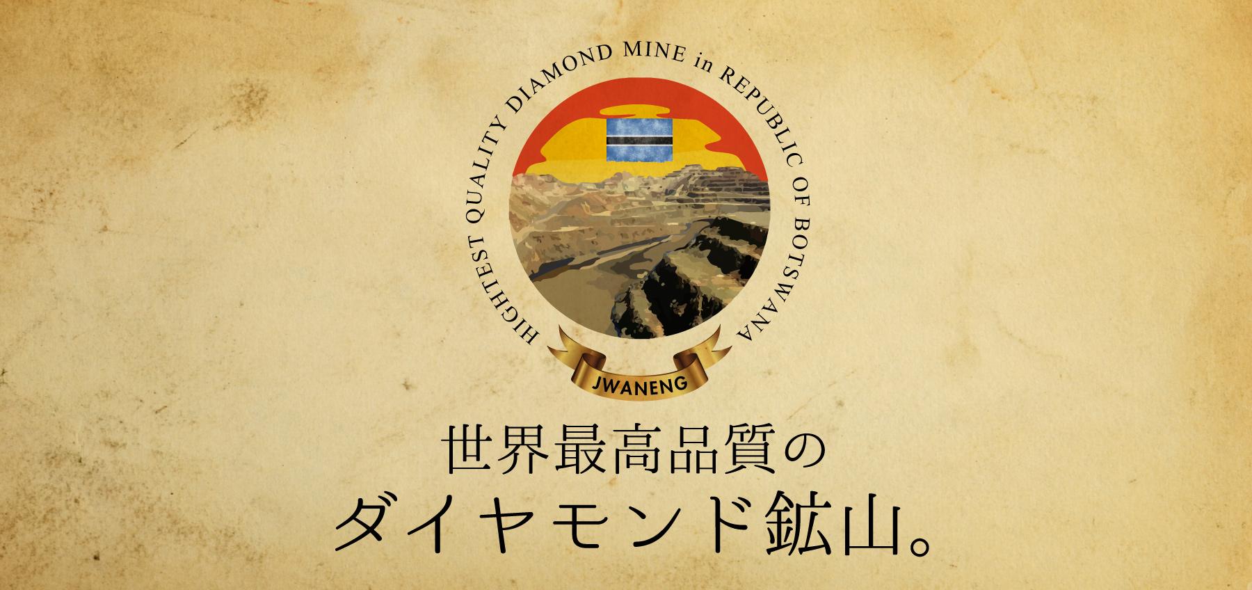 最高品質のダイヤモンド鉱山