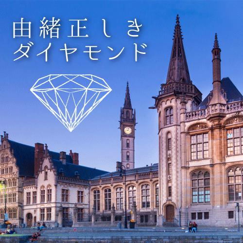 由緒正しいダイヤモンド