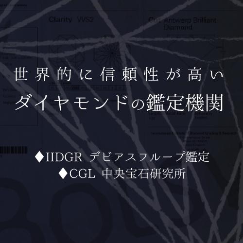 日本初のデビアス鑑定と国内最大の鑑定数 CGL中央宝石研究所