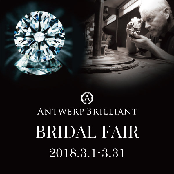 ANTWERP BRILLIANT 3月フェア